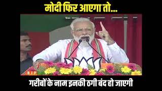 महामिलावटी नेता डरे हुए हैं इसलिए देश को डरा रहे हैं : पीएम, भागलपुर, बिहार