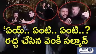 Venkatesh Salman Khan Dancing Video Goes Viral | Venkatesh Daughter Asritha Wedding Video