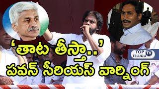Janasena Pawan Kalyan Warning To YS Jagan Vijaya Sai Reddy   Pawan Speech Kaikaluru Public Meeting