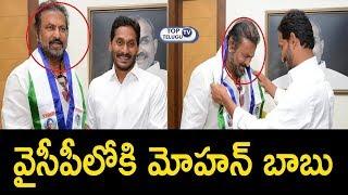 Mohan Babu Joins in YSRCP Party | Mohan Babu Meeting With Ys Jagan | Top Telugu TV