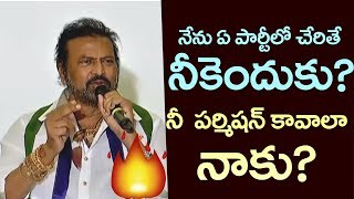 Actor Mohan Babu Fires on Chandrababu | Join in YSRCP | YS Jagan | Chandrababu Naidu | Top Telugu TV