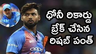 IPL 2019: Rishabh Pant Makes Fastest 50 In 18 Balls And Breaks Dhoni's Record In Ipl | Top Telugu TV