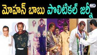 మోహన్ బాబు పొలిటికల్ జర్నీ | Mohan Babu Political Journey | Mohan Babu Joins YCP | Top Telugu TV