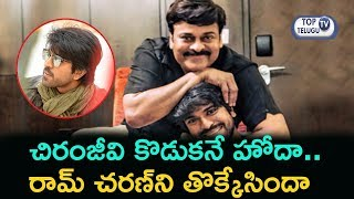 Ram Charan Birthday Special : Mega Power Star Have To Prove Himself | Top Telugu TV