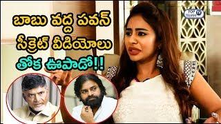 Actress Sri Reddy Controversial Post On Pawan Kalyan & Janasena TDP Alliance | Top Telugu TV
