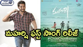 Update From Mahesh Babu Maharshi Movie | Maharshi First Song Poster Released | #chotichotibaatein