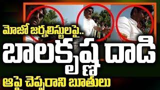 Balakrishna abusing Journalist | Balayya Beating Journalist | Balakrishna Beating | Top Telugu TV