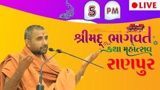 LIVE : Shreemad Bhagwat Katha - Ranpur 2019 Day 5 PM