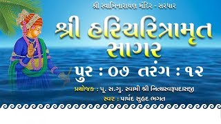 Haricharitramrut Sagar Katha Audio Book Pur 7 Tarang 12