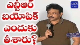 RGV Press Meet | #Lakshmi'sNTR Movie | Ram Gopal Varma | Tollywood Press Meet | Top Telugu TV