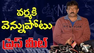 RGV Press Meet | #Lakshmi'sNTR Movie | Ram Gopal Varma | Tollywood Press Meet | Top Telugu TV