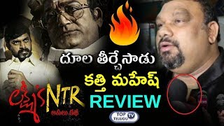 Kathi Mahesh Review On Lakshmi's NTR Movie | Kathi Review | Kathi Mahesh About RGV Lakshmi's NTR