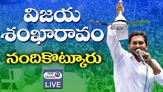 YS Jagan LIVE Road Show | YSRCP Party | Nandikotkur | AP Election 2019 | Top Telugu TV