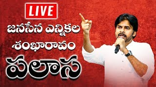 Pawan Kalyan LIVE   Palasa Janasena Party Public Meeting   AP Elections 2019   Top Telugu TV