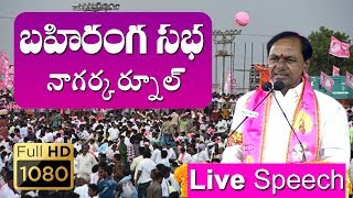 CM KCR Speech Live From wanaparthy Telangana | TRS Party | MP Elections 2019 | Top Telugu TV