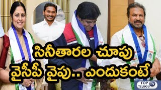 Tollywood Celebrities Joins YSRCP | Mohan Babu | Ali | Jayasudha | AP Elections 2019 | Top Telugu TV