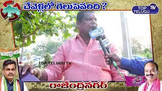 Public Opinion About Chevella MP Candidate Konda Vishweswar Reddy | MP Elections 2019 |Top Telugu TV