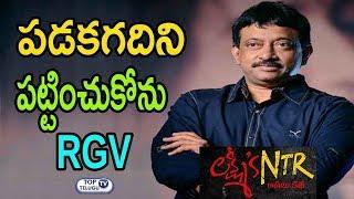 పడకగదిని పట్టించుకోను | Ram Gopal Varma on About Lakshmis NTR Movie | RGV Movie | Top Telugu TV