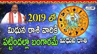 Mithuna Rasi Phalalu 2019 -20 | Sri Vikari Nama Samvatsara Ugadi Rasi Phalalu 2019 | Top Telugu TV