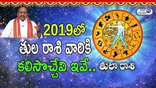 Tula Rasi Phalalu 2019 -20 | Sri Vikari Nama Samvatsara Ugadi Rasi Phalalu 2019 | Top Telugu TV