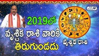 Vrischika Rasi Phalalu 2019 -20 | Sri Vikari Nama Samvatsara Ugadi Rasi Phalalu 2019 | Top Telugu TV