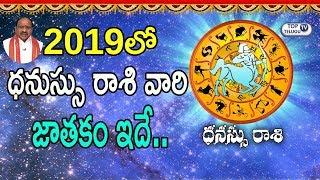 Dhanasu Rasi Phalalu 2019-20 | Ugadi Rasi Phalalu 2019-20 | Vikari nama samvatsara panchangam