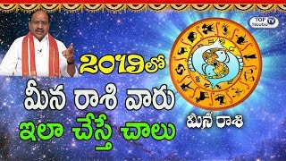 మీన రాశి 2019 | Meena Rasi | Ugadi Meena Rasi Phalalu | Vikari Nama Samvatsaram Ugadi |Top Telugu TV