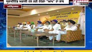 United Sikh Dal with Sucha singh chhotepur-Bhai Mohkam Singh