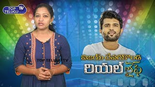 Actor Vijay Devarakonda Real Life Story || Unknown Facts || Top Telugu TV