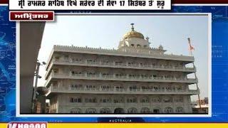 Gurduwara Sri Ramsar Sahib vikhe sarover di kaar sewa 17 sept. ton shuru