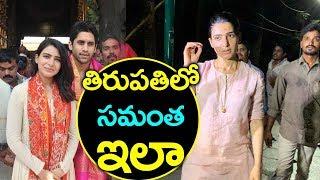 Samantha Naga Chaitanya At Tirupati Balaji Temple   #Majili Movie   Top Telugu TV