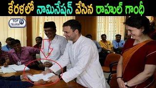 Lok Sabha Election 2019: Congress President Rahul Gandhi Files Nomination From Wayanad|Top Telugu TV