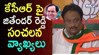 TRS MP Jithender Reddy Comments On Telangana CM KCR | Telangana MP Elections 2019 | Top Telugu TV