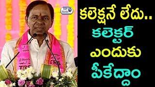 CM KCR Speech   TRS Public Meeting at Mahabubabad   Telangana Assembly Elections   Top Telugu TV