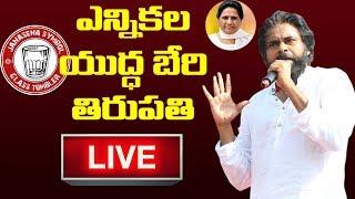 Pawan Kalyan Tirupathi LIVE | Janasena Party | AP Elections 2019 | Top Telugu TV