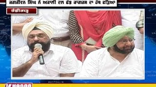 Kishan Manifesto is duplicate of Congress Say captain Amrinder Singh