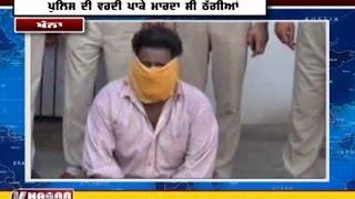 Punjab Polices Fake Sub-Inspector Arrest At Khanna
