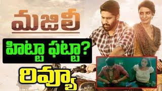 Majili Movie Review   Naga Chaitanya Samantha   Top Telugu TV
