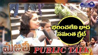 MAJILI Movie Public Talk And Review   Naga Chaitanya   Samantha   Top Telugu TV