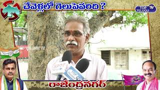 Public Talk About Chevella MP Candidate Konda Vishveswar Reddy | Telangana MP Elections 2019