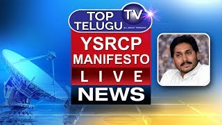 YS Jagan in YSRCP Manifesto Release at Thadepalli party office| Top Telugu tv