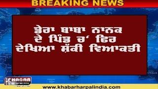Breaking News : Gurdaspur ch fir dekhya giya Shakki Viakti