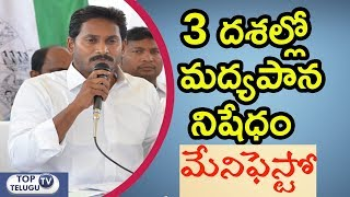 YS Jagan Announces YSRCP Manifesto In Press Meet | Liquor Ban In AP | AP Elections 2019  Updates