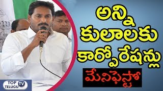 YS Jagan Announces YSRCP Manifesto In Press Meet | Plan For AP Development | AP Elections 2019