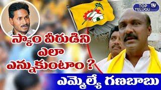 TDP MLA Candidate Ganababu Fires on  YSRCP MLA Candidate Malla Vijaya Prasad | AP Elections 2019