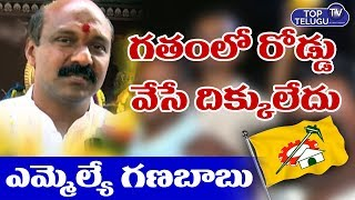 TDP MLA Candidate Ganababu Criticizes YSRCP MLA Candidate Malla Vijaya Prasad   AP Elections 2019