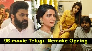 Sharwanand Samantha 96 Movie Opening | Telugu Movies 2019 video - id  37149c997b37cd - Veblr Mobile