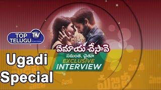 Samantha Naga Chaitanya Interview   MAJILI Movie   Telugu Movie 2019   Top Telugu TV