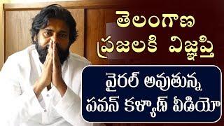 Pawan Kalyan Requesting to  Telangana People | Janasena Party | Top Telugu TV