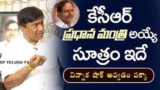 కేసీఆర్ ప్రధాన మంత్రి అయ్యే సూత్రం ఇదే | MP Vinod About TRS Party Strength | Top Telugu TV